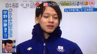 平野歩夢 平岡卓 メダル獲得 平岡卓 検索動画 21