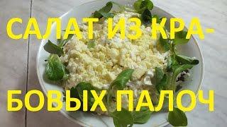Салат из крабовых палочек с маринованным луком.