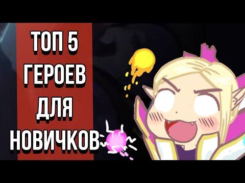 видео: ЛУЧШИЕ ГЕРОИ ДЛЯ НОВИЧКОВ В ДОТА 2