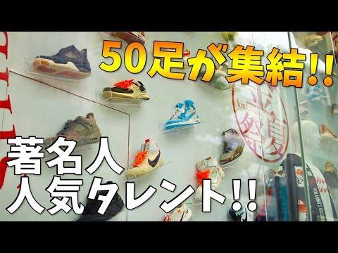 【VLOG】西武渋谷に著名人のスニーカー50足が集結!!