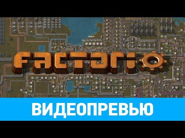 Factorio (видео)