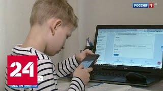 Образование уходит в онлайн - Россия 24