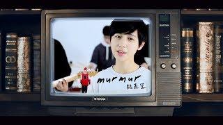 魏嘉瑩 Arrow Wei【Murmur】Official Music Video