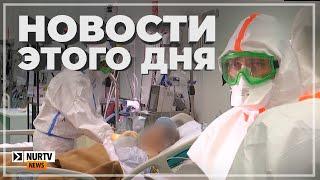 Разработаны строгие меры по карантину и помощь России Казахстану: Новости дня