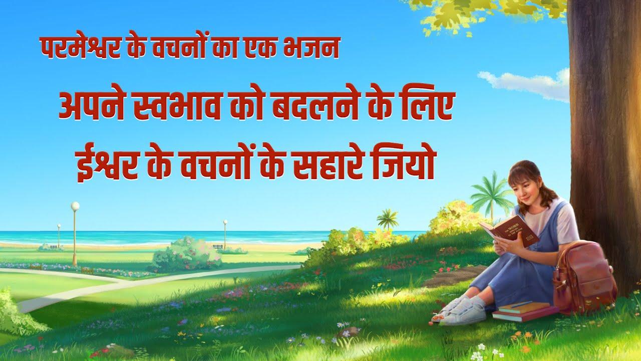 अपने स्वभाव को बदलने के लिए ईश्वर के वचनों के सहारे जियो   Hindi Christian Song With Lyrics