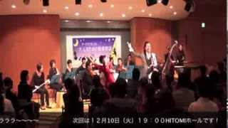 2013年3月23日HITOMIホールで行われた「オーケストラによる 大人のため...