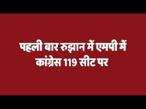 Congress Gets 119 Seats In MP| Latest Trends | ABP News