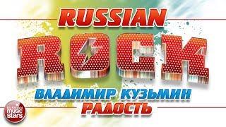 ВЛАДИМИР КУЗЬМИН — РАДОСТЬ ✪ ЛУЧШИЕ РОК-ХИТЫ ✪ 2013 ГОД ✪