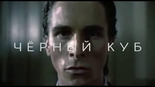 """Фантастический детектив """"Чёрный куб"""" автор Алекса Богунова"""