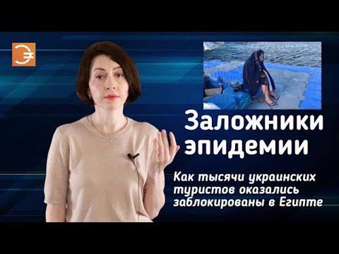 Как тысячи украинских туристовв Египте стали заложниками коронавируса
