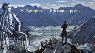 М. Лермонтов – И скучно, и грустно. Музыка Е. Соколовского