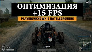 ОПТИМИЗАЦИЯ PLAYERUNKNOWN'S BATTLEGROUNDS. +10-15 FPS. Повышаем FPS в PUBG