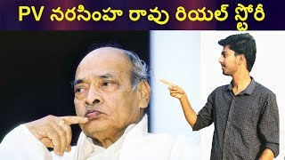 The Life Of P. V. Narasimha Rao || India's Forgotten Prime Minister