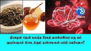 Amazing Health benifits of Cumin Water With Honey | Tamil Health Tips