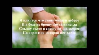 Прекрасное Далёко- Текст/ Lyrics