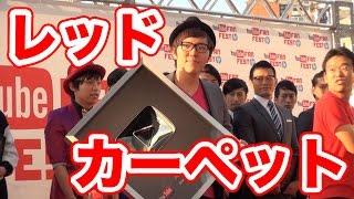 レッドカーペットで金の再生ボタン受賞!YouTube FanFest Japan! thumbnail