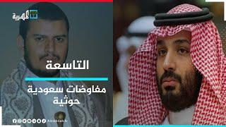 بين مسقط والرياض .. مفاوضات سعودية حوثية والشرعية غائبة | التاسعة