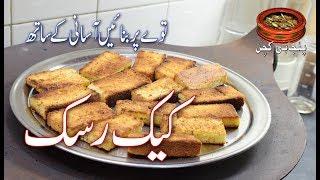 Easy Cake Rusk Without Oven, On TAWA, کیک رسک توے پر بنائیں CAKE RUSK (Punjabi Kitchen)