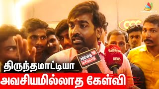 கடுப்பான Vijay Sethupathi | Master, Thalapathy, Lokesh, 800, Viral Video