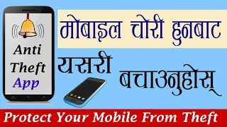 [Nepali] How To Protect Your Smart Phone From Theft I Anti-Theft Alarm