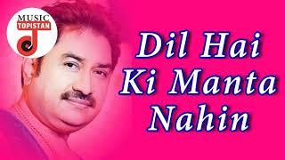 Dil Hai Ki Manta NahinByAnuradha Paudwal, Kumar Sanu, This Hindi Song In AlbumRomantic Hits Of 90