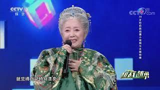 [越战越勇]刘维秀奶奶因为拍摄小视频与汉服结缘  CCTV综艺 - YouTube
