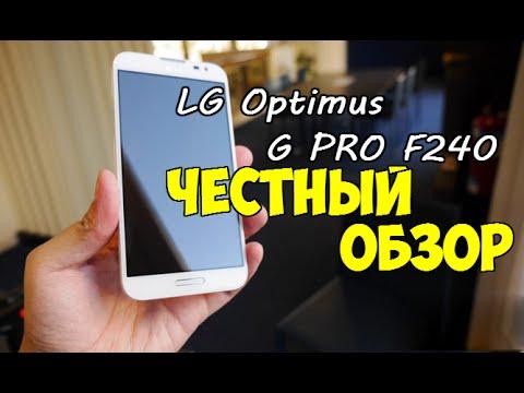 LG Optimus G PRO F240 Самый Честный Обзор Флагмана за 100$