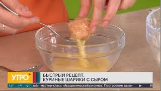Куриные шарики с сыром Быстрый рецепт Утро с Губернией 07 07 2020