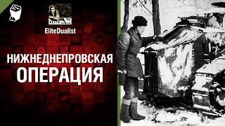 Нижнеднепровская операция - от EliteDualist Tv [World of Tanks]