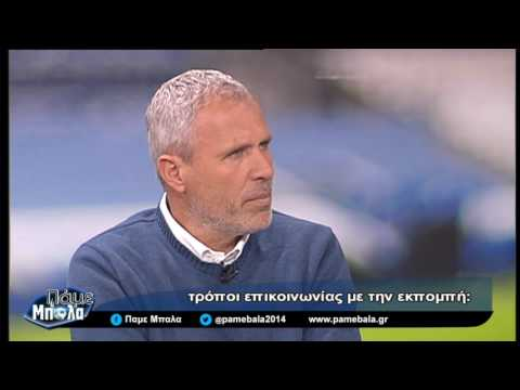 pamebala.gr : Εκπομπή 13-3-2017