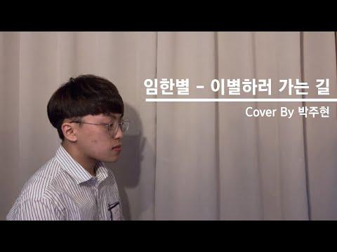 박주현 - 이별하러 가는 길 COVER (원곡 임한별)