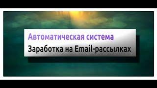 автоматическая система заработка на email рассылках