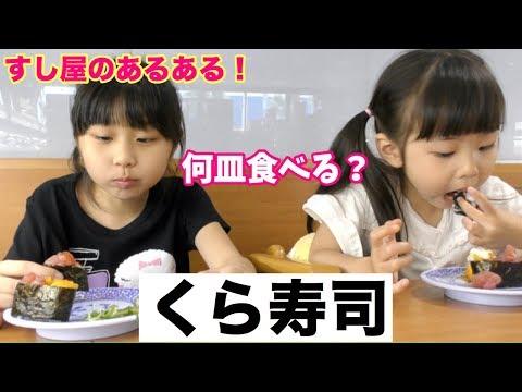 【飯テロ】くら寿司で何皿食べちゃう?お寿司は切る!!タッチパネルあるあるまで!