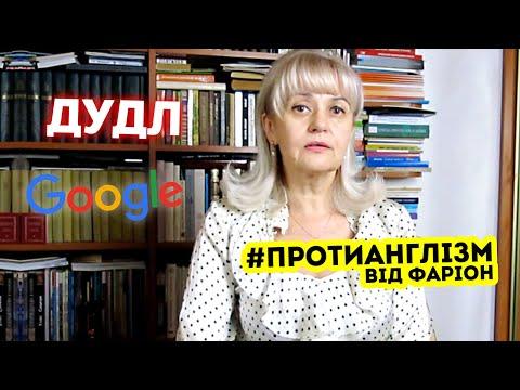 Iryna Farion: #ПРОТИАНГЛІЗМ 12: ДУДЛ від Google | Ірина Фаріон