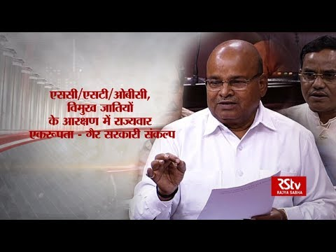 Sansad Samvad - Private member resolution - Uniformity in reservation in all State | EP 02
