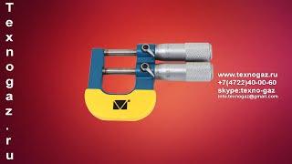 Микрометр предельный МКП-25 (двушкальный)(Подробнее: http://texnogaz.ru/mikrometr-predelniy-mkp-25 Купить микрометр предельный МКП-25 (двушкальный) можно по тел: +7(4722) 40-00-60...., 2015-02-13T14:53:01.000Z)