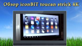 обзор iconBIT toucan stick 4k Anime2012Club