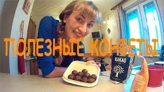 ЭкоБьютиБлог/ Готовим полезные конфеты!