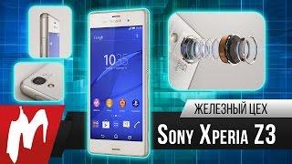 Sony Xperia Z3: Технический обзор (Железный Цех)