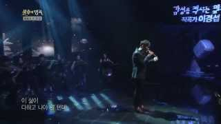 Repeat youtube video [HIT] 불후의 명곡2-신용재 - 나 가거든(If I Leave).20140816