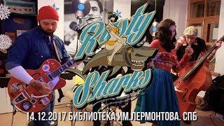 Rusty Sharks - live@library 14.12.2017 Библиотека им. Лермонтова
