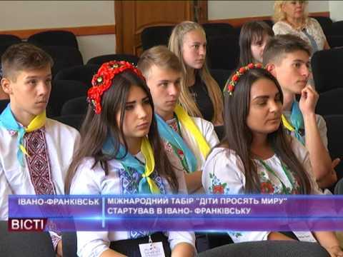 Міжнародний табір «Діти просять миру» стартував в Івано-Франківську