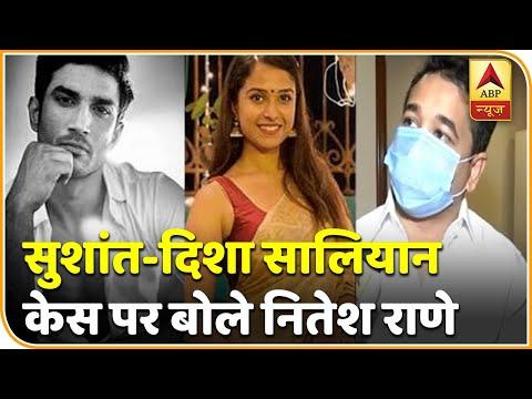 Sushant और Disha Salian केस को लेकर Nitish Rane के हैरान करने वाले दावे | ABP News Hindi