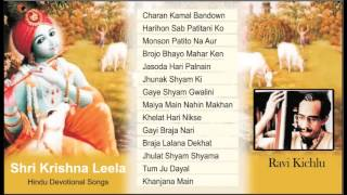 Ravi Kichlu | Shri Krishna Leela | Best Hindi Krishna Janmashtami Songs | Audio Jukebox