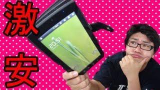 """3,980円の【激安】Androidタブレットは果たして """"使えるのか?"""" 【その1】"""