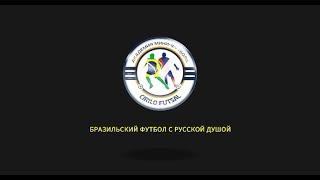 Академия футзала Детское направление мастер класс игроков юниорской сборной России в Москве