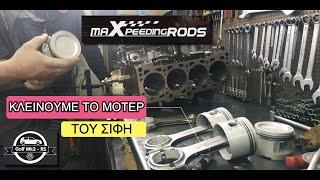 VW GOLF MK3 -  Κλείνουμε το μοτερ 600 αλόγων του Σίφη :-)