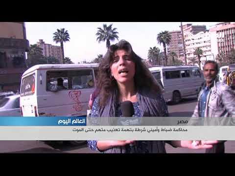 محاكمة ضباط وشرطيين في مصر بتهمة تعذيب متهم حتى الموت  - 17:21-2018 / 1 / 10