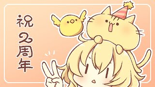【祝2周年!】みぼねこちゃんねる2周年&生誕祭にゃ!【VTuber】