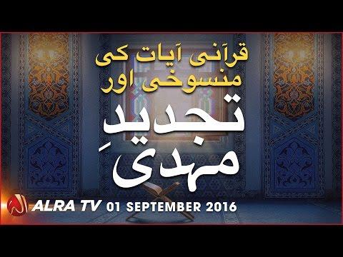 Qurani Ayat Ki Mansookhi Aur Tajdeed-e-Mehdi | By Younus AlGohar